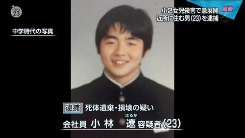 新潟女児殺人事件の犯人・小林遼に驚きの声wwwwwww(画像あり)