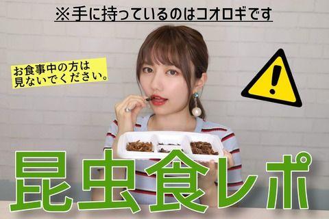 椎木里佳社長「私にタガメ食べろってコメントあったんで昆虫食べますね」