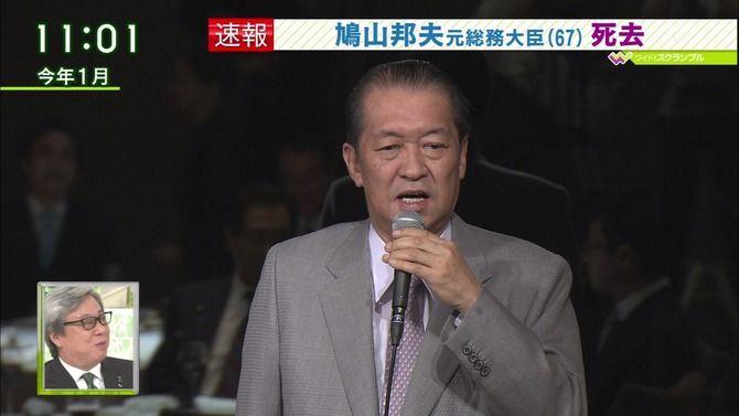 【訃報】鳩山邦夫氏死去