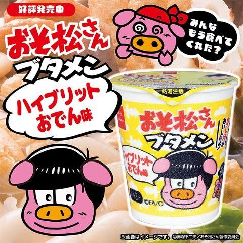 【2017/9/25コンビニ/10/9スーパー】おそ松さんブタメン(ハイブリットおでん味)