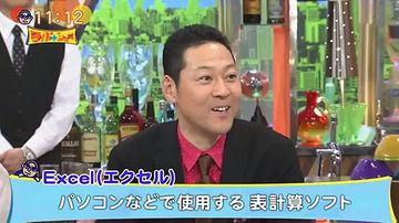 【悲報】松本人志さん「Excelって何?」