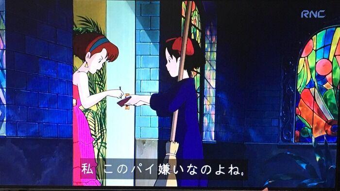 魔女の宅急便「私このパイ嫌いなのよね」ワイ「ひどい女やなぁこいつ…」