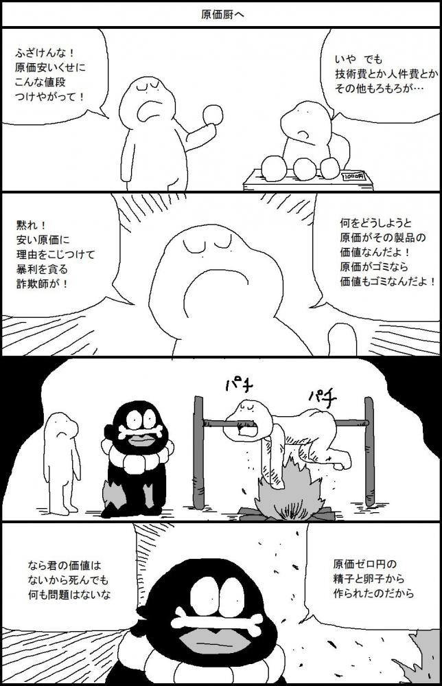 【画像】原価厨、4コマ漫画に完全論破されてしまうwww