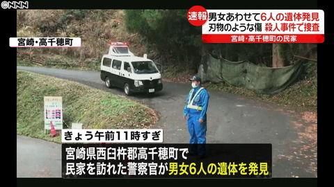 【宮崎殺人事件】高千穂町・男女6人遺体の犯人…ヤバすぎ…(画像あり)