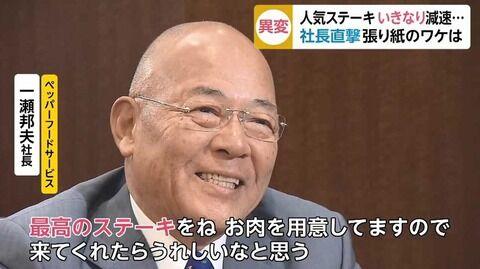 【画像】いきなりステーキの社長、今にもいきなり死にそうな顔になってしまう
