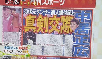 【悲報】中居正広さんが6年交際したAKB48の振り付け師と破局