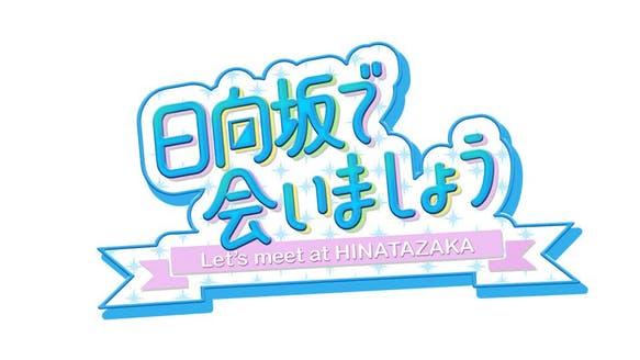 メンバーのやりたい事を成功させましょう!前半 テレ東「日向坂で会いましょう」 [9/22 25:05~]