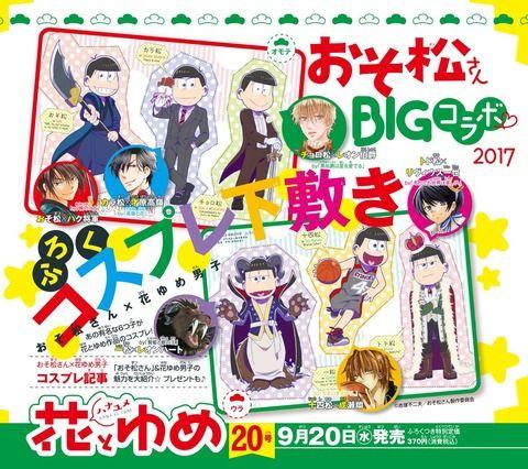 【2017/9/20】花とゆめ 20号【おそ松さん花ゆめ男子コスプレに挑戦!】