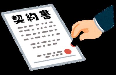 錦戸亮と赤西仁「こび売らない」陰口3回バレたら契約解除で共同契約