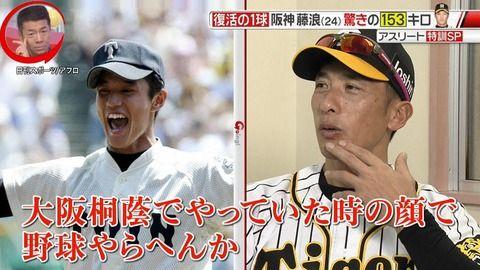 藤浪晋太郎投手(24)とかいう投手