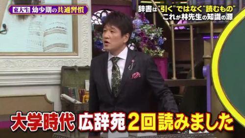 【悲報】林修さん、りゅうちぇるに自分の趣味を批判されてぶちギレ