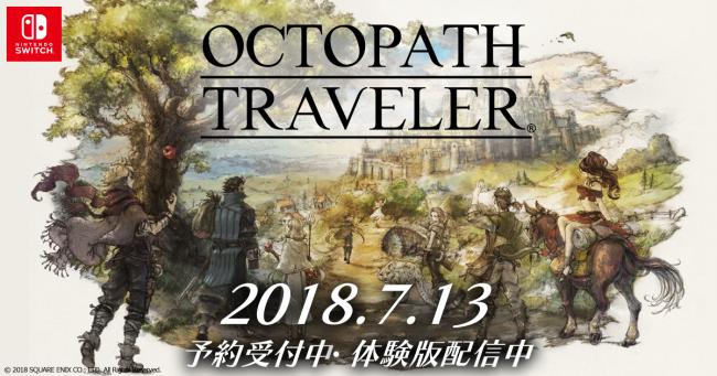 【速報】オクトパストラベラーさん、初週11万本の爆売れ!!