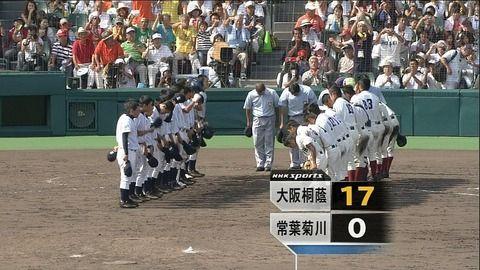大阪桐蔭 17-0 常葉菊川