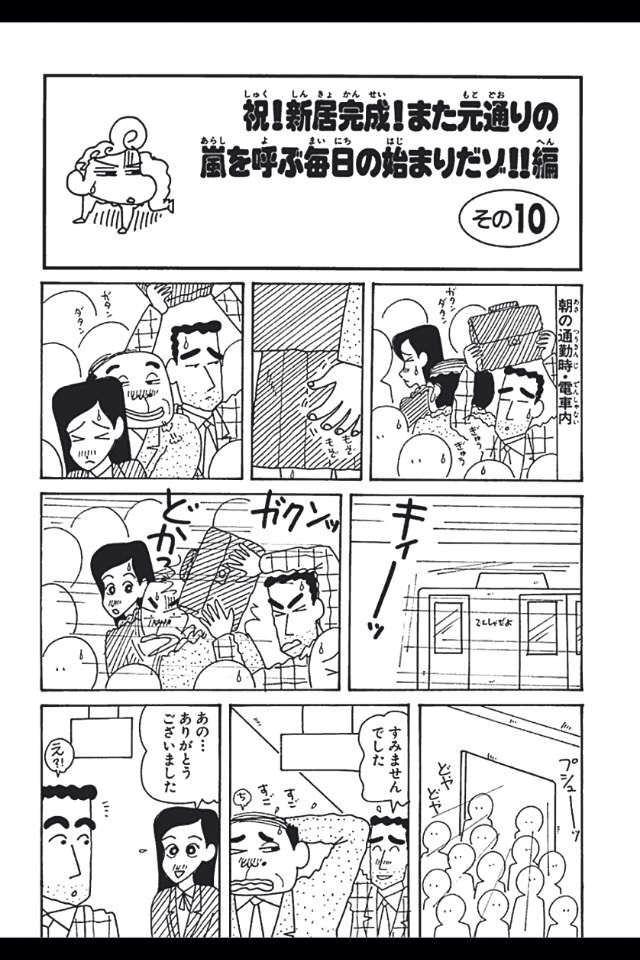 【画像】野原ひろしさん、女子高生にデレデレしてしまう・・・・