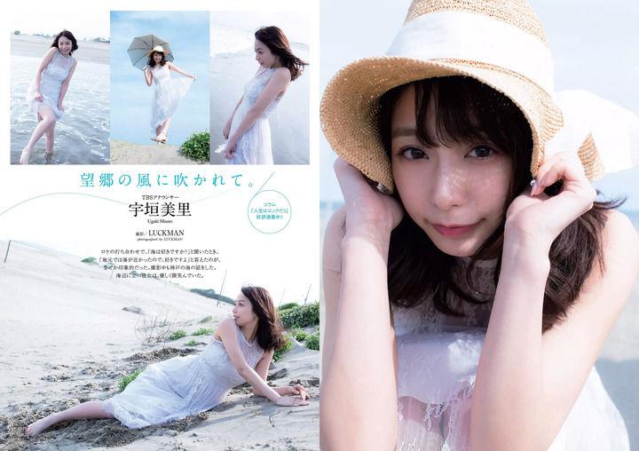 【悲報】TBSで絶賛干され中の宇垣アナウンサー、可愛すぎる