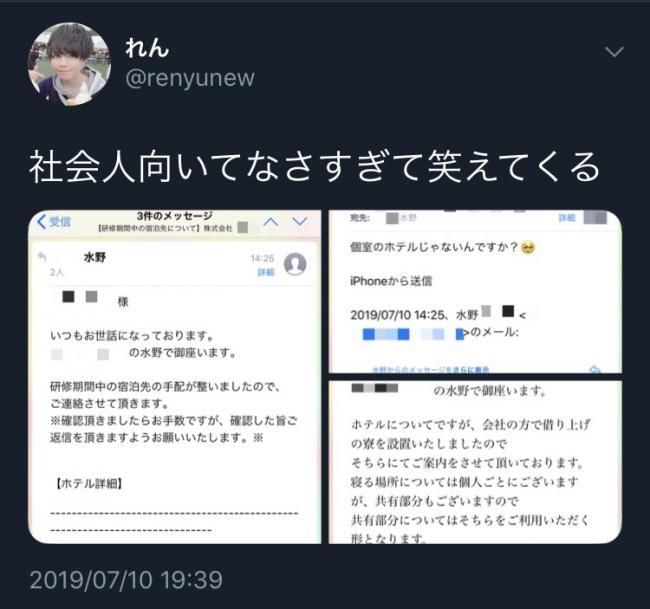 【悲報】新卒さん、バカ丸出しのメールを送ってしまう