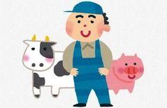酪農家やが質問ある?