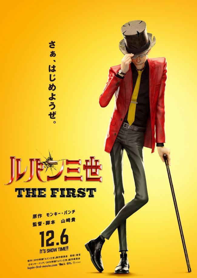 【動画】ポケモン・ドラクエに続きルパン三世も3DCG映画化が決定するwwwwwwww