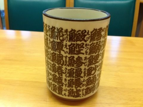 【衝撃事実】寿司屋の湯飲みがデカい理由wwwwwwww
