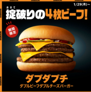 【朗報】日本マクドナルドの17年12月期、純利益過去最高!