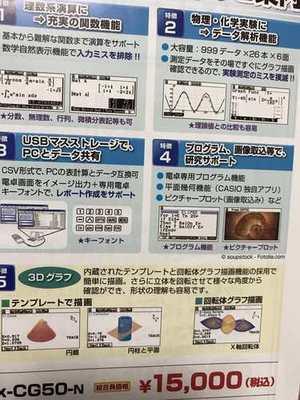 大学生協が15000円の関数電卓勧めてるんだが・・・
