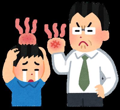 中学校で生徒同士の喧嘩→父親が息子をげんこつ→逮捕