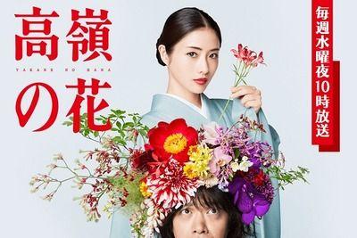 【悲報】石原さとみ、主演ドラマ『高嶺の花』で囁かれる「キムタク化」への懸念