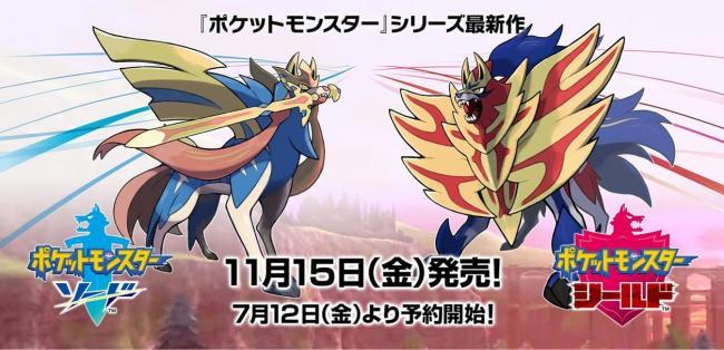 【速報】ポケモン剣盾、不人気ポケモンをリストラする模様wwwwwwwww