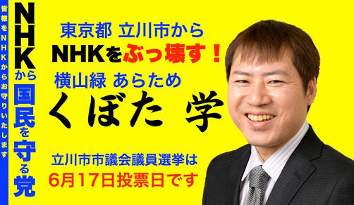 【速報】ニコ生主の横山縁さん、ガチで立川市議会議員に当選する。もうだめだろこの国