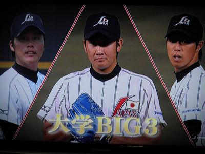 藤岡貴裕が3球団競合のドラフトの目玉だった事実