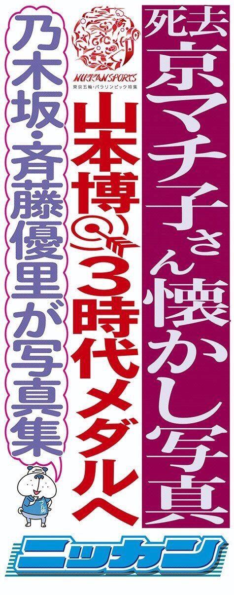 【速報】乃木坂46 斉藤優里写真集の発売が決定!【ニッカン】