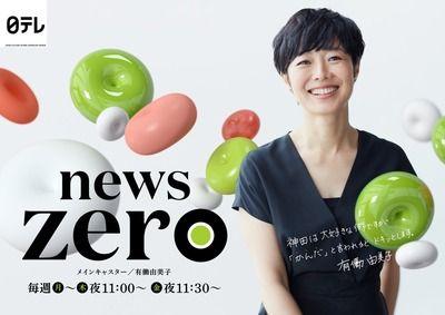 【悲報】有働由美子アナになった『ZERO』の視聴率…