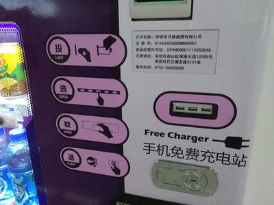 中国「スマホ決済が当たり前だから自販機に充電器付けよう」ジャップ「充電?はい20分200円」