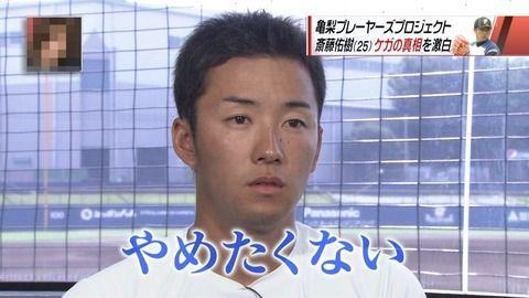 斎藤佑樹(29) 6試合 1勝3敗 防御率6.75