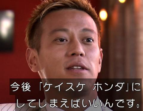 【悲報】本田圭佑「人の悪いところを粗探ししてる人、これからもよろしく!」