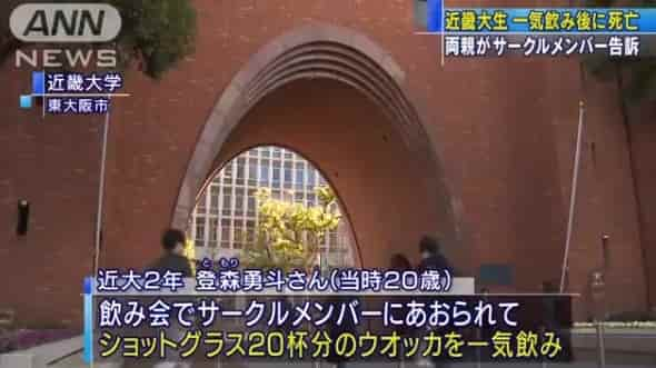 【近畿大学】テニスサークルの飲み会で酒を一気飲みさせられた学生が死亡…12人が書類送検される