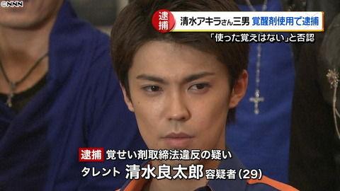 清水アキラ息子・清水良太郎が逮捕、ホテルで女にヤバイことを・・・(画像あり)