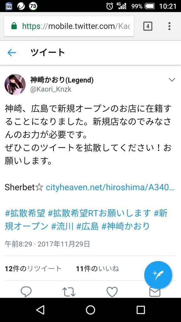 神崎かおりさん、今度は広島で出稼ぎwwwwwww