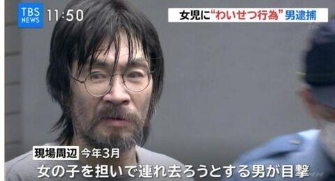 【悲報】女児にわいせつ行為して逮捕された男の容姿wwwwwwww
