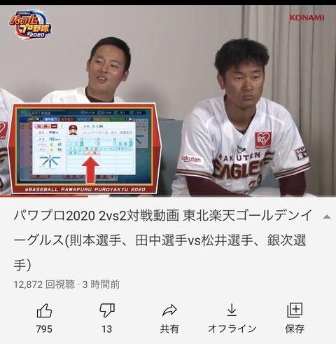 【悲報】松井裕樹さん、パワプロ最新作で自分が一発病持ちなのに不満顔