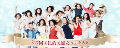 【ジャッジ】美魔女コンテストグランプリの田中恵(37)さんがこちら!