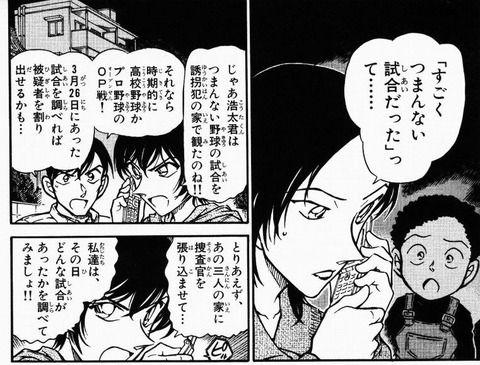 【悲報】コナンさん  野球をdisってしまう
