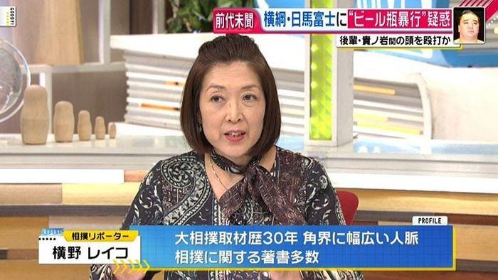 相撲リポーター・横野レイコが日馬富士が引退した理由を知り号泣←ネット「なんでコイツ泣いてるの?」
