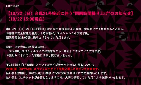 【乃木坂46】3期生持ってるなw『T-SPOOK』台風接近により繰り上げで乃木坂46がトリになるwwwww