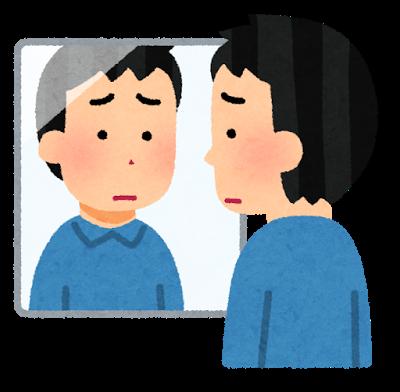 【悲報】鏡で自分の顔を見たらおっさんになっていて愕然とした