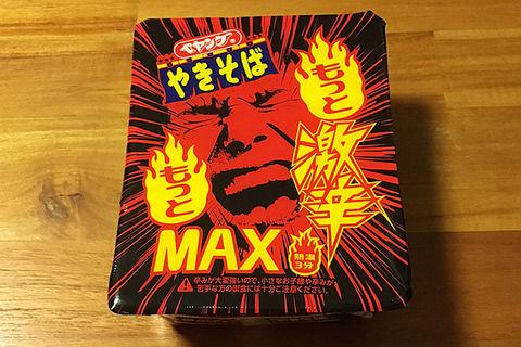 【衝撃】ペヤング新商品「激辛MAXやきそば」が攻めすぎな件wwwww(画像あり)