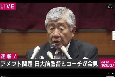 【日大騒動】内田正人前監督の後ろ盾、日大のトップ田中英寿理事長「俺、知らないもん。アメフトなんてルールも知らないし。それでも何か?」