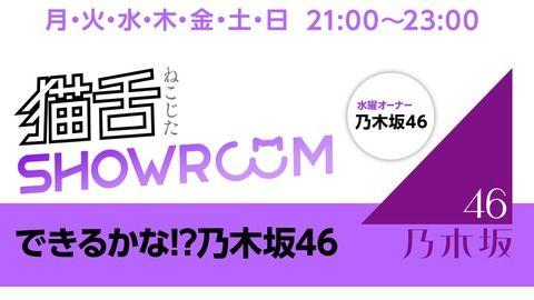 【乃木坂46】期生またぎキタ!11月21日『猫舌SHOWROOM』配信メンバーが決定!!!