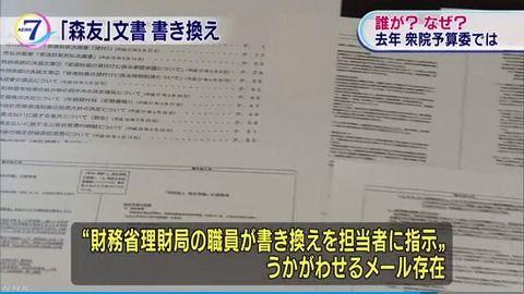 【書き換え】自殺した近畿財務省の職員、とんでもないメモを残していた・・・