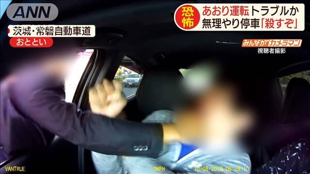 【動画】高速道路で煽り運転、パンチでボコボコにして流血させる